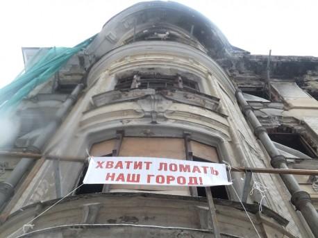 Hvatit-lomat-nash-gorod-458x343