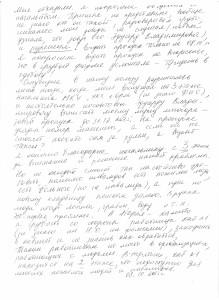 2 лист обращение кладбище 001