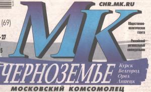 газета московский комсомолец 001