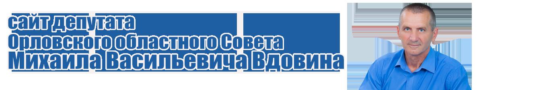 wdovin.ru