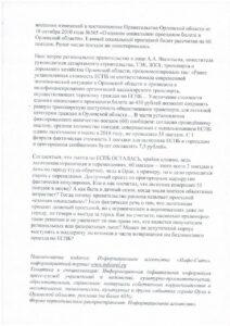 Михаилу_Вдовину_обращение_Инфо_Сити_02