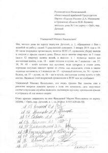 Обращение францевой (pdf.io)