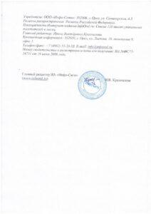 Михаилу_Вдовину_обращение_Инфо_Сити_03
